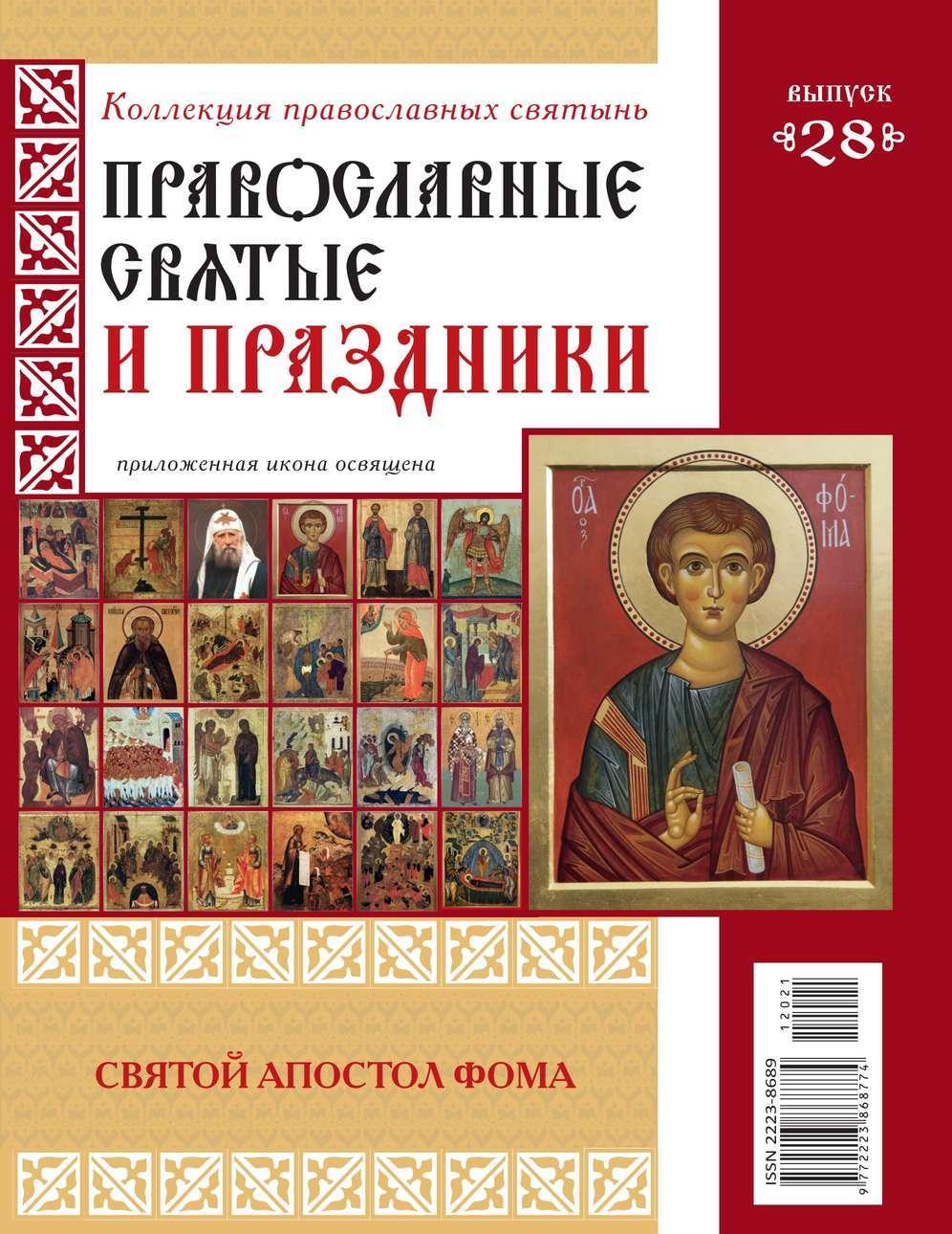 Редакция журнала Коллекция Православных Святынь Коллекция Православных Святынь 28 коллекция