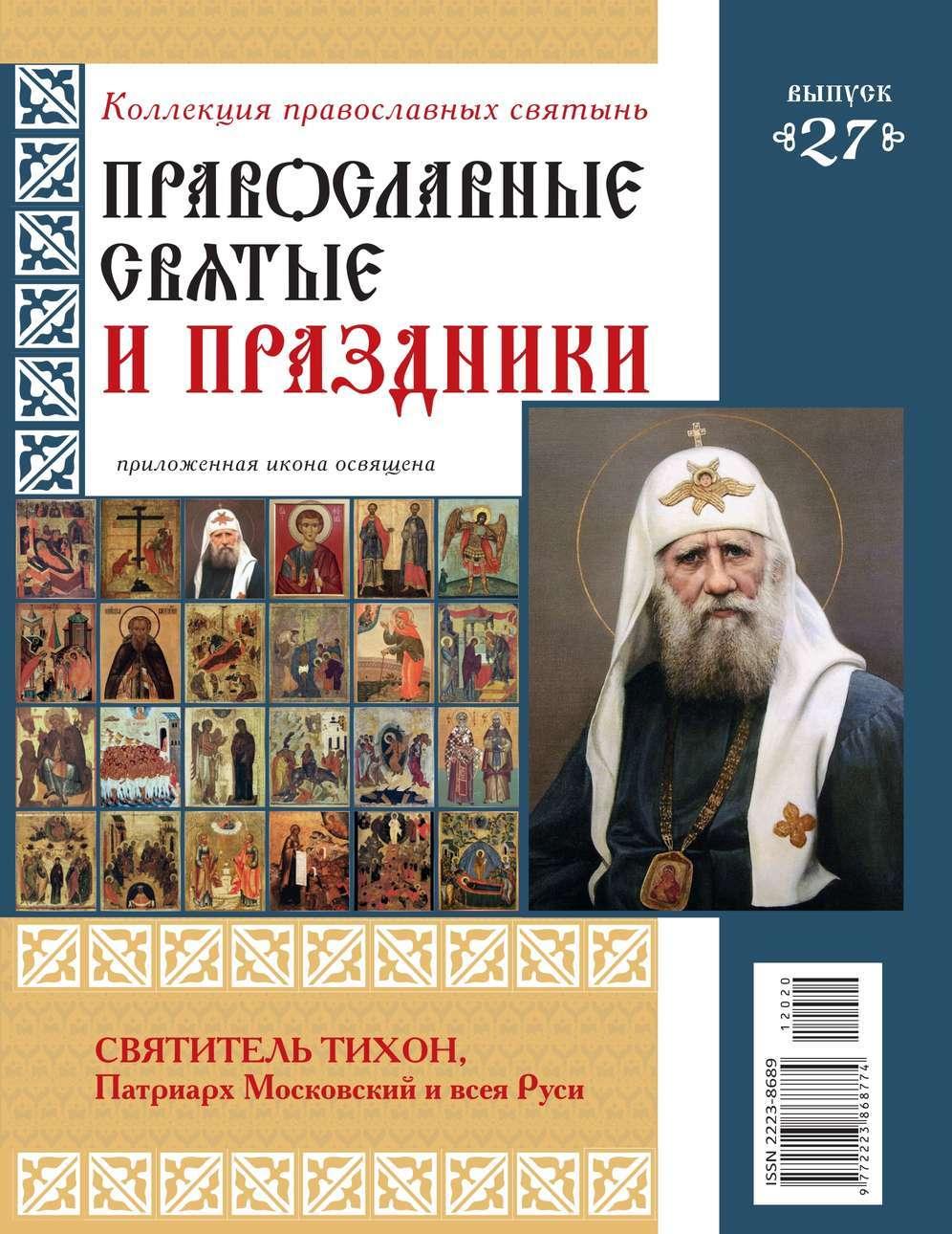 Коллекция Православных Святынь 27