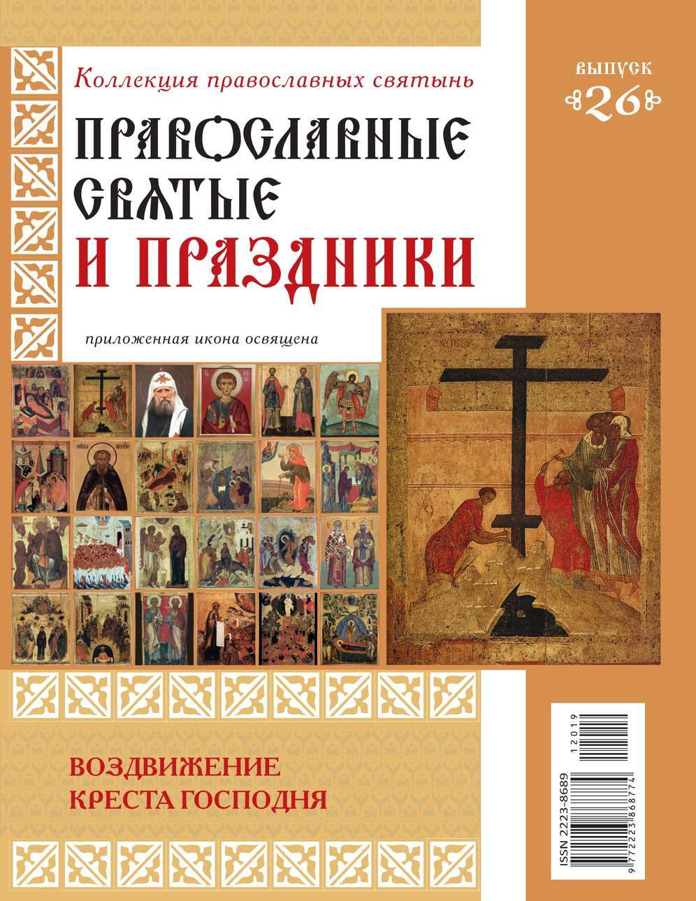 Коллекция Православных Святынь 26