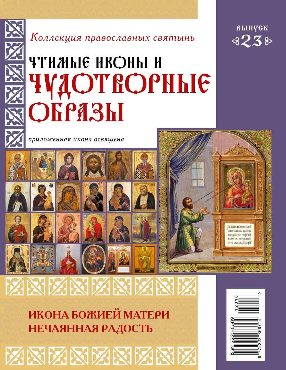 Коллекция Православных Святынь 23