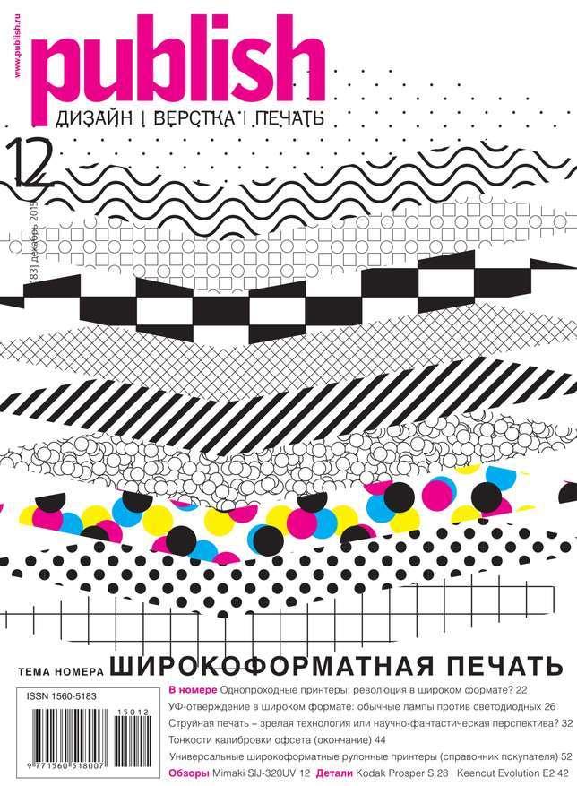 Редакция журнала PUBLISH (Паблиш) Publish / Паблиш 12-2015 посвященный
