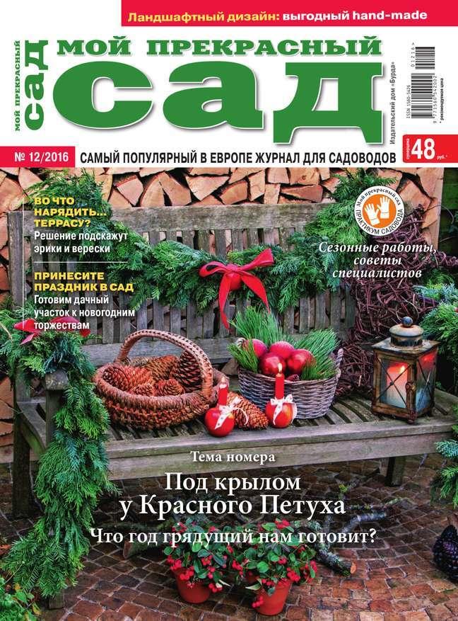 Редакция журнала Мой Прекрасный Сад Мой Прекрасный Сад 12-2016 ид бурда мой прекрасный сад 12 2014