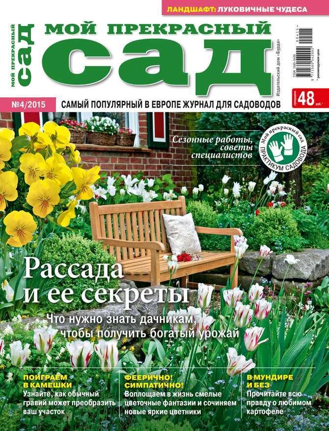 Редакция журнала Мой Прекрасный Сад Мой Прекрасный Сад 04 ид бурда мой прекрасный сад 12 2014
