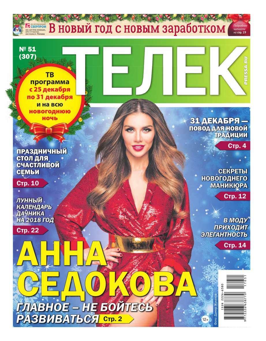Телек Pressa. ru 51-2017