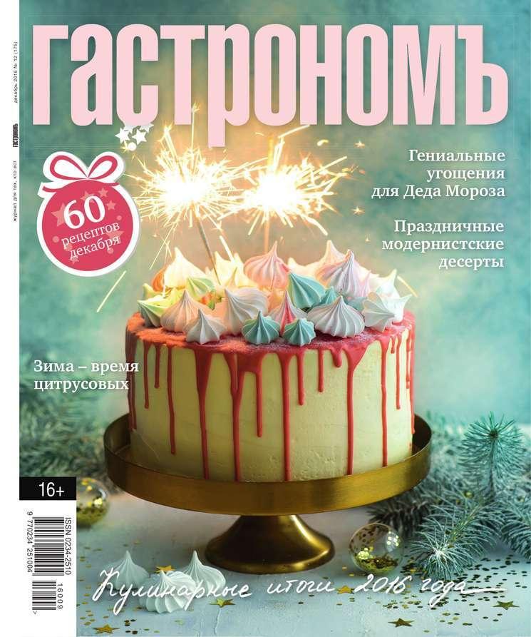 Редакция журнала Гастрономъ Гастрономъ 12-2016