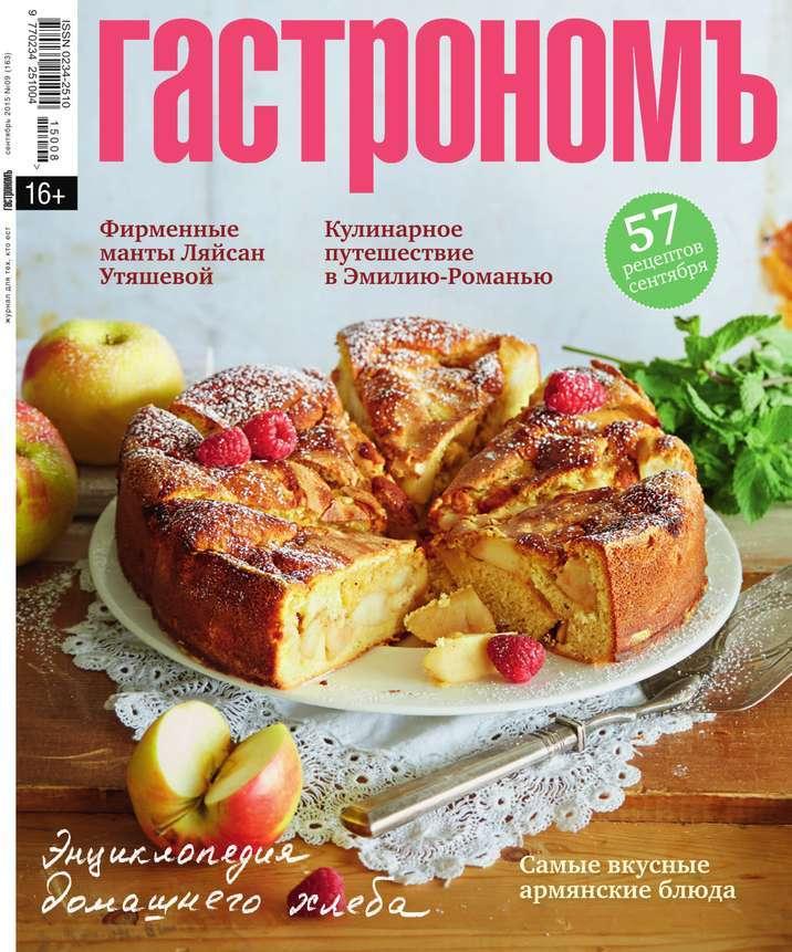 Редакция журнала Гастрономъ Гастрономъ 09-2015
