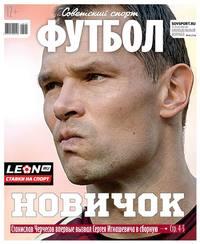 Редакция газеты Советский Спорт. Футбол - Советский Спорт. Футбол 20-2018