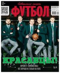 Редакция газеты Советский Спорт. Футбол - Советский Спорт. Футбол 50-2017
