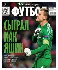 Редакция газеты Советский Спорт. Футбол - Советский Спорт. Футбол 39-3017