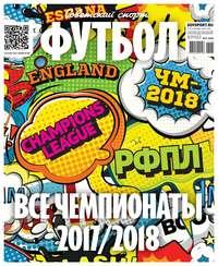 Редакция газеты Советский Спорт. Футбол - Советский Спорт. Футбол 35-2017