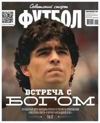 - Советский Спорт. Футбол 26-2017