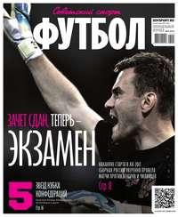 Редакция газеты Советский Спорт. Футбол - Советский Спорт. Футбол 23-2017