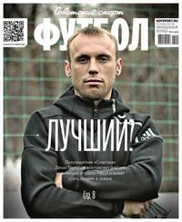 - Советский Спорт. Футбол 15-2017