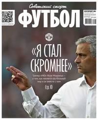 - Советский Спорт. Футбол 13-2017