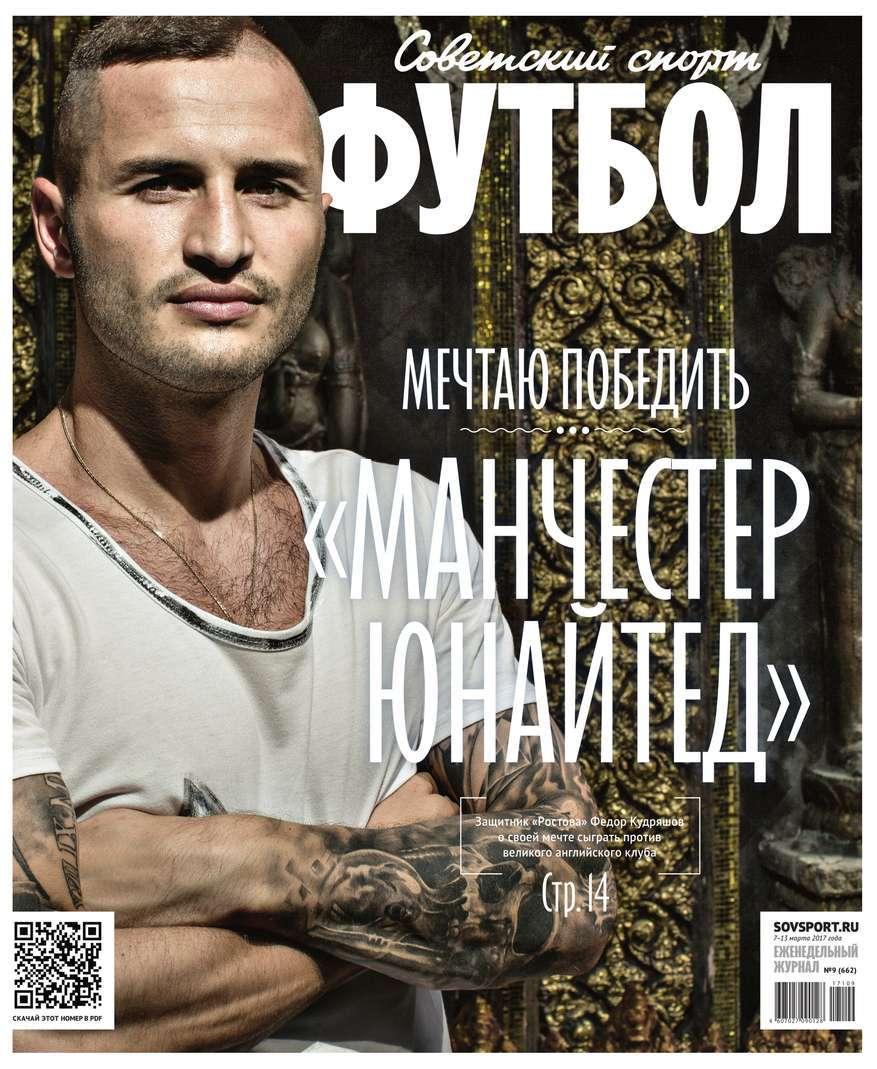 Обложка книги Советский Спорт. Футбол 09-2017, автор Редакция газеты Советский Спорт. Футбол