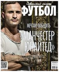 Редакция газеты Советский Спорт. Футбол - Советский Спорт. Футбол 09-2017