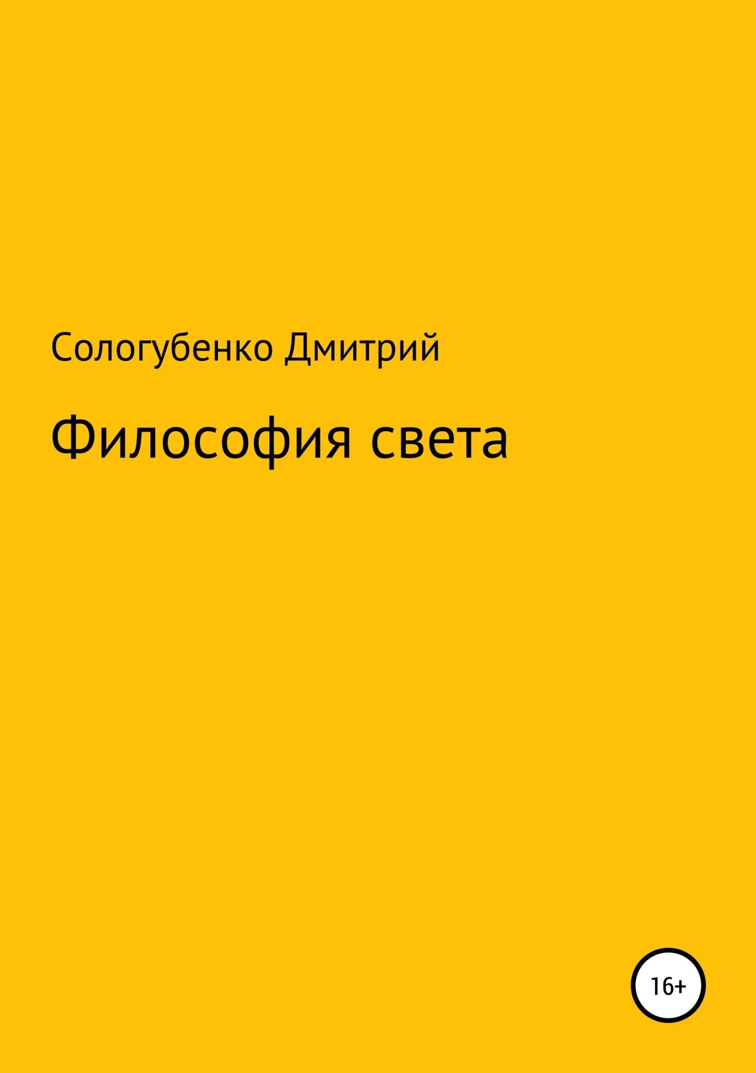 Дмитрий Александрович Сологубенко Философия света цена