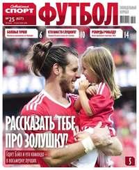 Редакция газеты Советский Спорт. Футбол - Советский Спорт. Футбол 25-2016