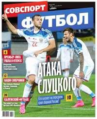 - Советский Спорт. Футбол 21-2016