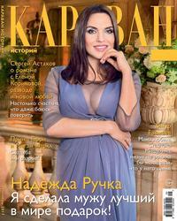 Редакция журнала Караван Историй - Караван Историй 09-2017