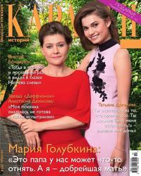 Редакция журнала Караван Историй - Караван Историй 10-2016