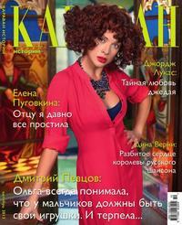 Редакция журнала Караван Историй - Караван Историй 10-2013