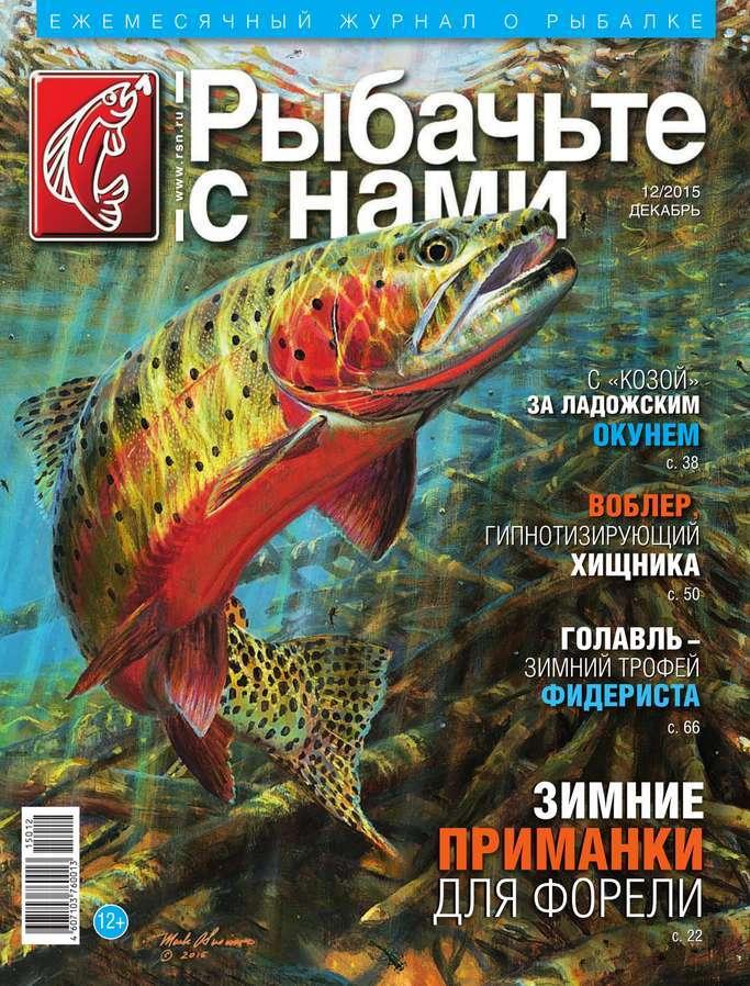 Редакция журнала Рыбачьте с Нами Рыбачьте с Нами 12-2015