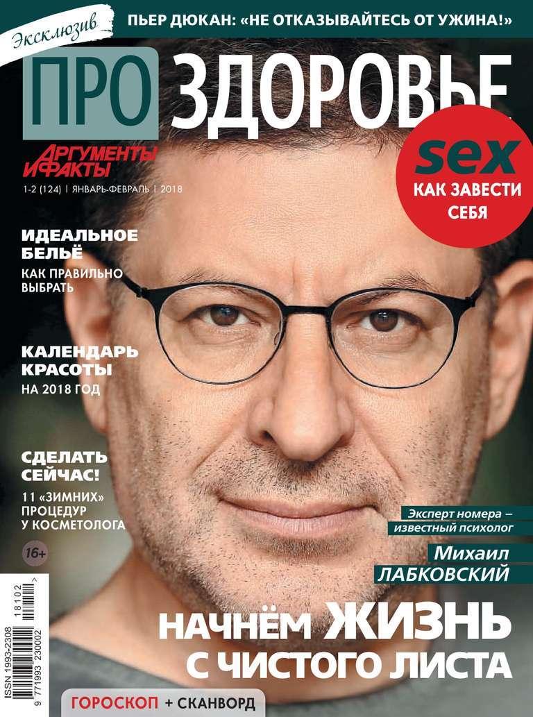 Редакция журнала АиФ. Про здоровье Аиф. Про Здоровье 01-02-2018