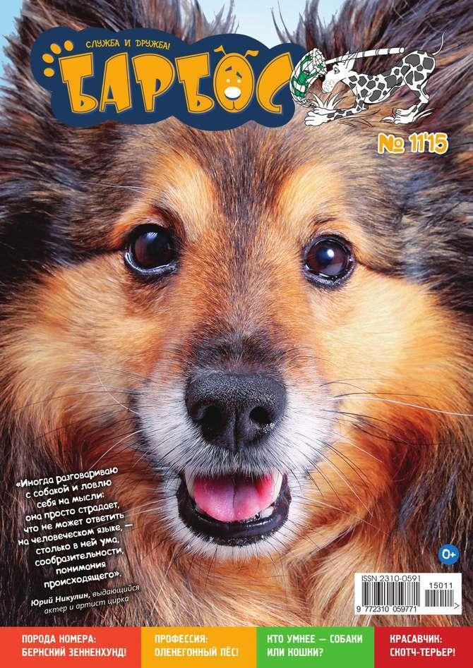 Редакция журнала Барбос Барбос 11-2015