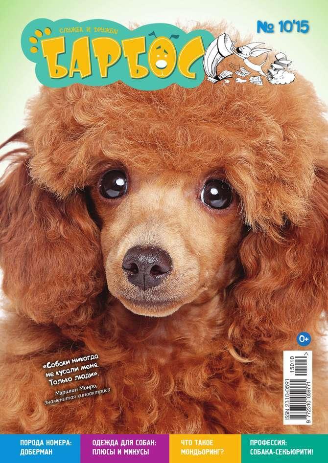 Редакция журнала Барбос Барбос 10-2015
