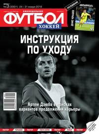 Редакция журнала Футбол - Футбол. Хоккей 03-2018