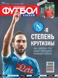 Редакция журнала Футбол - Футбол. Хоккей 09-2016