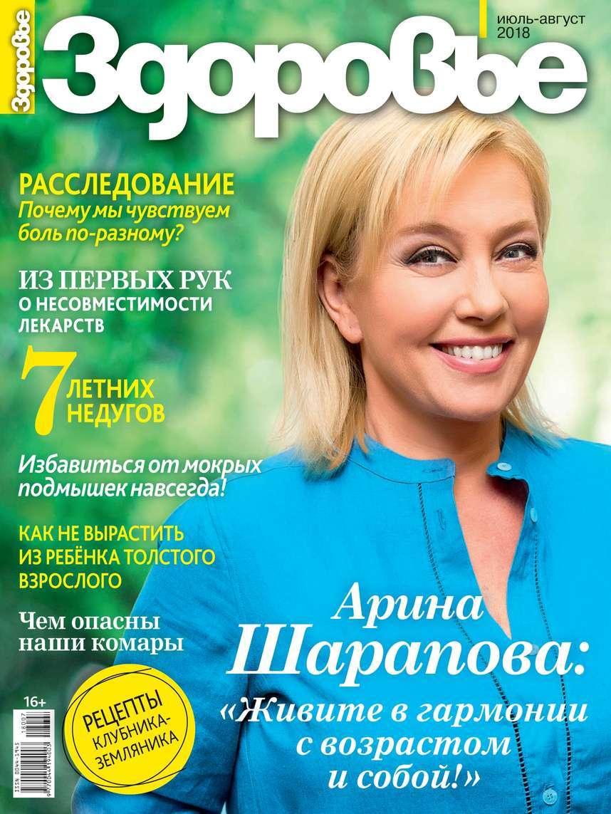 Редакция журнала Здоровье Здоровье 07-08-2018