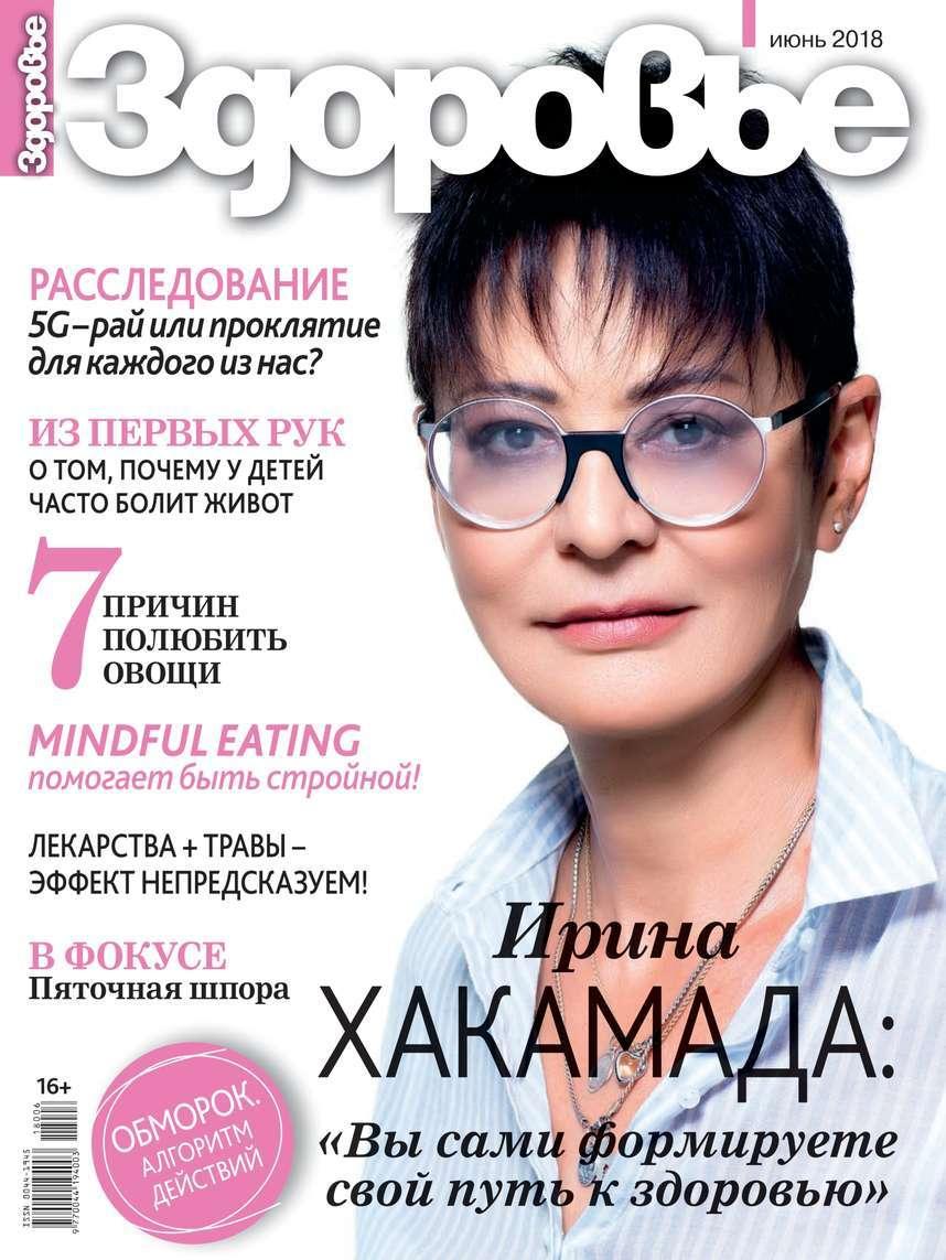 Редакция журнала Здоровье Здоровье 06-2018 красота и здоровье журнал красота и здоровье 8