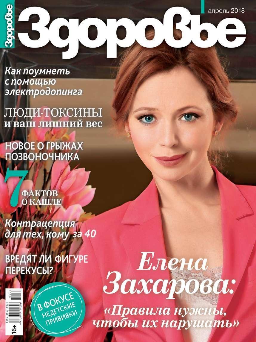 Редакция журнала Здоровье Здоровье 04-2018 красота и здоровье журнал красота и здоровье 8