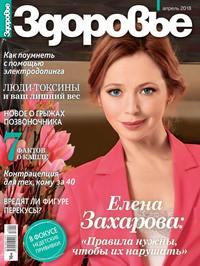 Редакция журнала Здоровье - Здоровье 04-2018