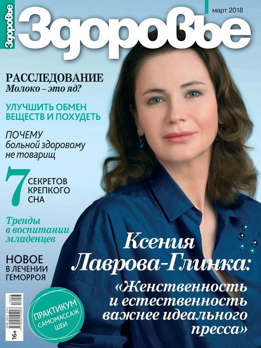 Редакция журнала Здоровье Здоровье 03-2018