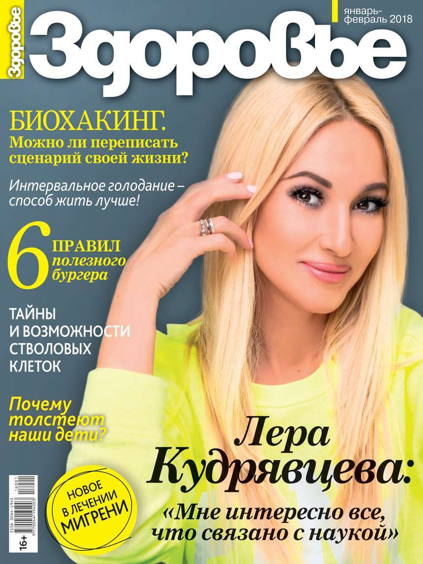 Редакция журнала Здоровье Здоровье 01-02-2018