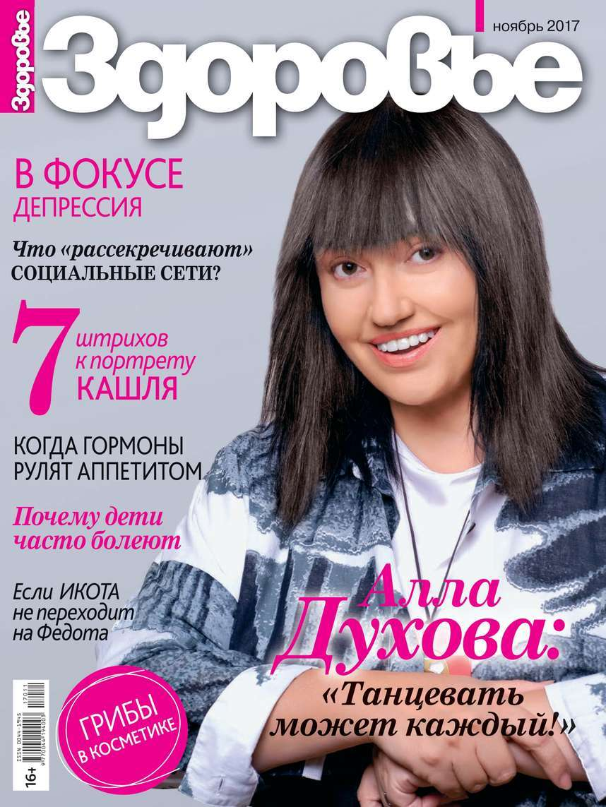 Редакция журнала Здоровье Здоровье 11-2017 красота и здоровье журнал красота и здоровье 8