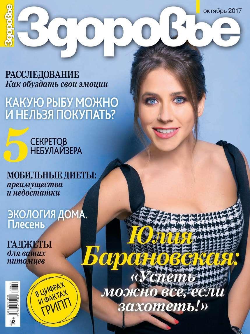 Редакция журнала Здоровье Здоровье 10-2017