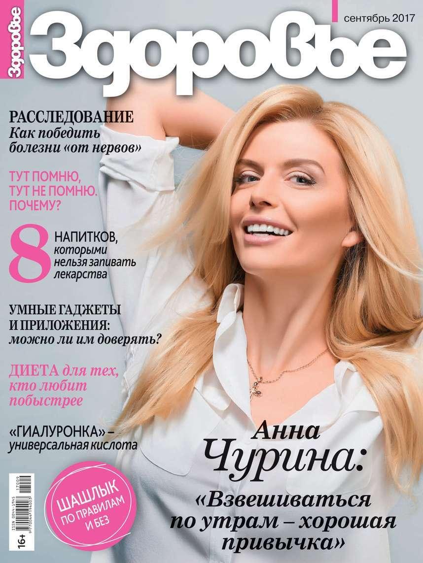 Редакция журнала Здоровье Здоровье 09-2017 красота и здоровье журнал красота и здоровье 8