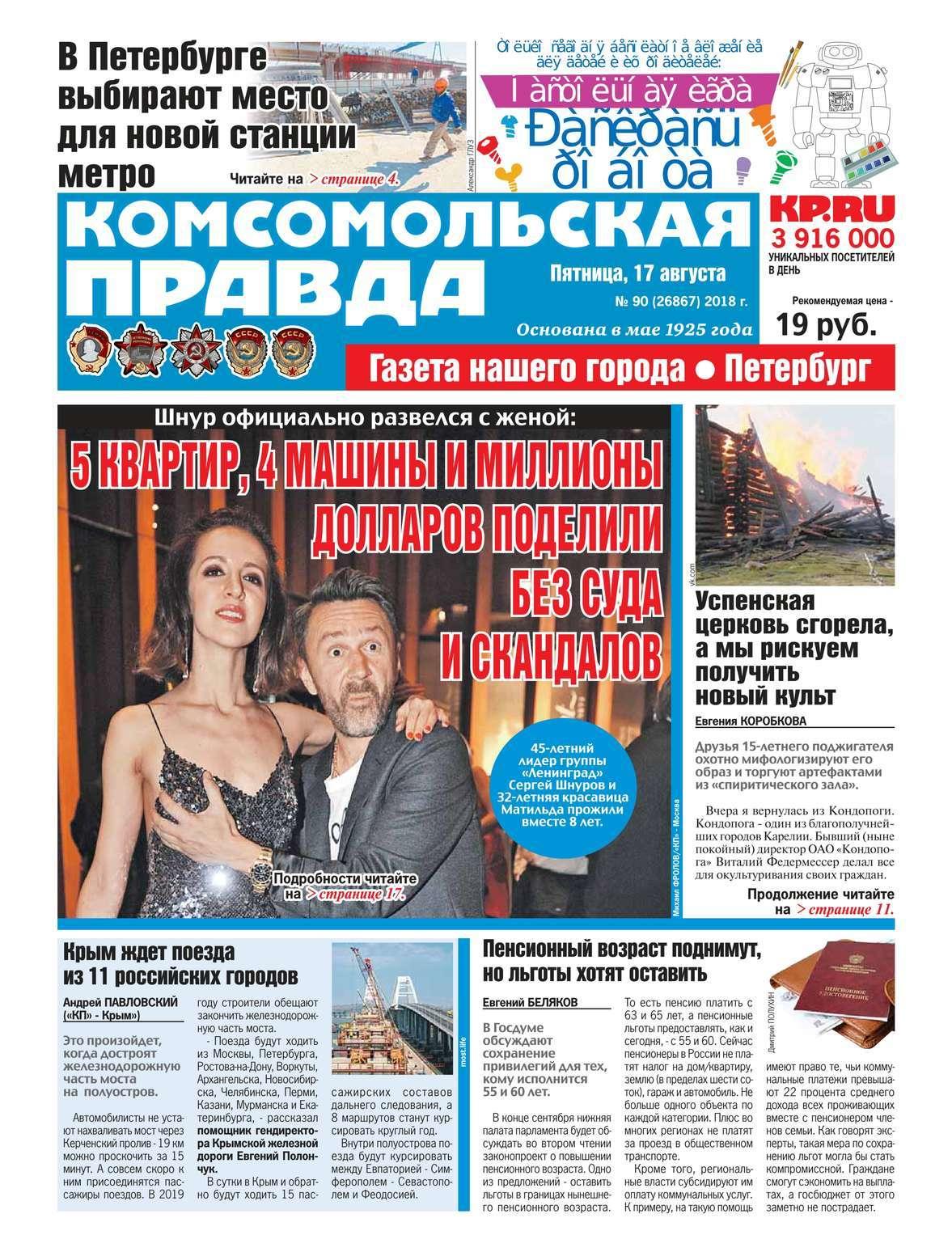 Комсомольская Правда. Санкт-Петербург 90-2018