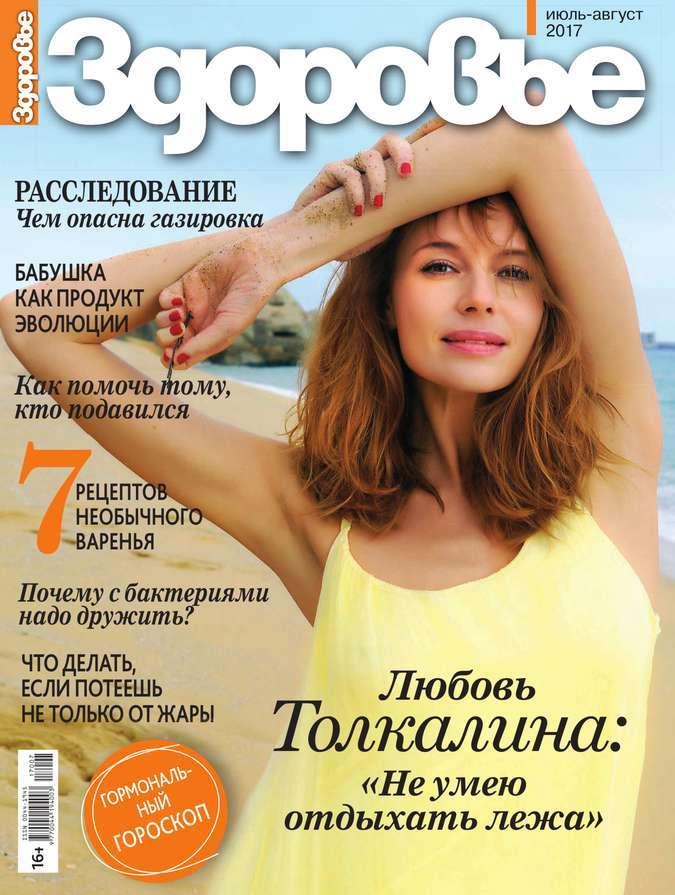 Редакция журнала Здоровье Здоровье 07-08-2017 бады здоровье и красота флавит м