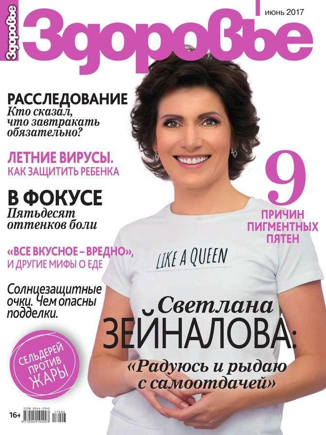 Редакция журнала Здоровье Здоровье 06-2017