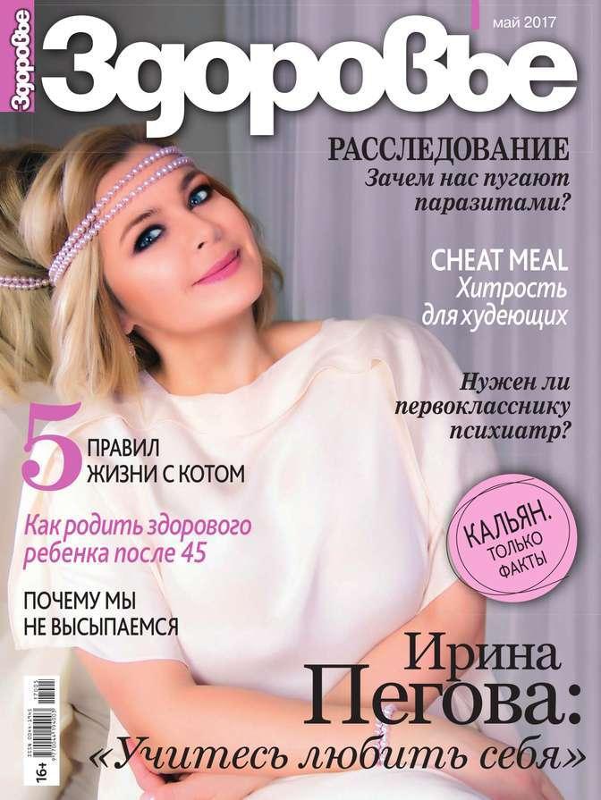 Редакция журнала Здоровье Здоровье 05-2017 красота и здоровье журнал красота и здоровье 8