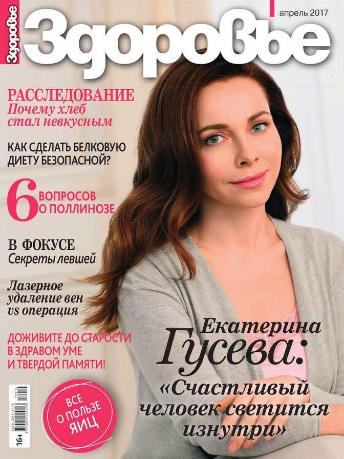Редакция журнала Здоровье Здоровье 04-2017 бады здоровье и красота флавит м