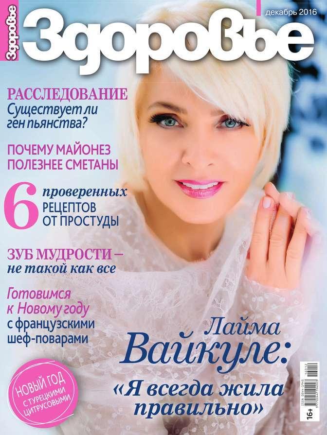 Редакция журнала Здоровье Здоровье 12-2016