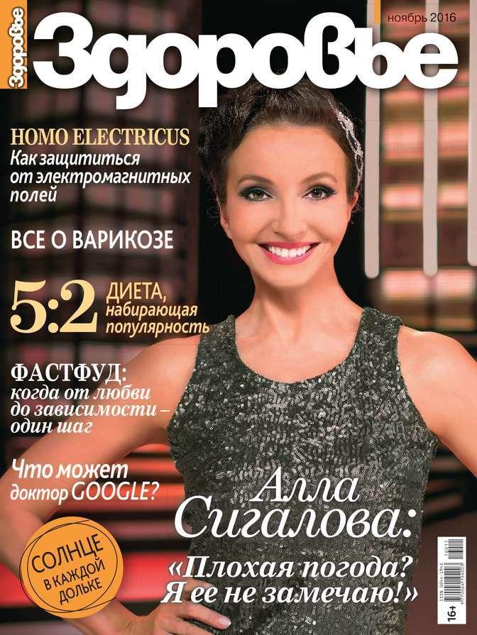 Редакция журнала Здоровье Здоровье 11-2016 красота и здоровье журнал красота и здоровье 8
