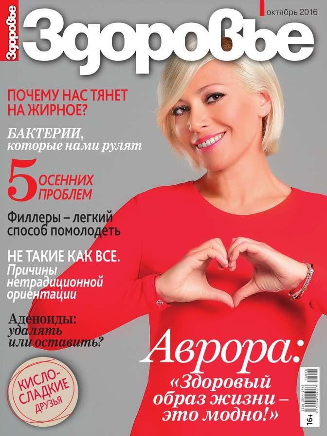 Редакция журнала Здоровье Здоровье 10-2016