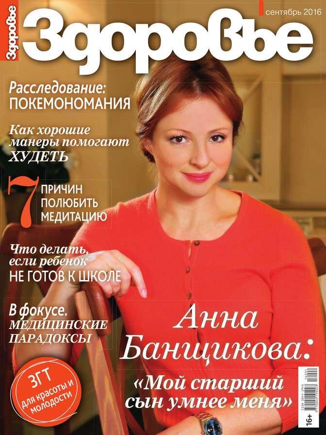 Редакция журнала Здоровье Здоровье 09-2016 красота и здоровье журнал красота и здоровье 8